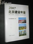 2007北京建设年鉴【精装、16开】