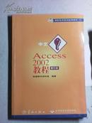 中文Access 2002教程:修订本 微软技术培训统编教材4(希望图书创作室编著  宇航出版社)