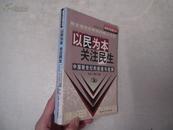 以民为本关注民生:中国新世纪的前途与选择 (一版一印)