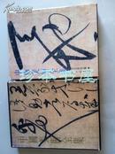 中国美术全集 书法篆刻编4 宋金元书法 一版一印