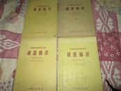 铁路桥梁   第一卷第一册   第一卷第二册   第二卷第一册  第二卷第二册 1955年初版印2600本