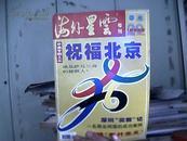 海外星云(2001年第20期)7月中旬号.申奥专题之三.16开