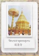 泰国双龙寺地图