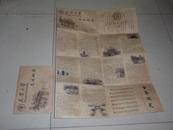 天津大学文化地图 L9