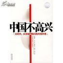 """中国不高兴:大时代.大目标及我们的内忧外患(宋晓军等著、请阅""""详细描述""""、小16开296页)"""