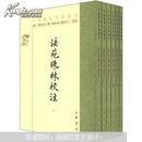 佛教典籍选刊:法苑珠林校注(套装全6册)