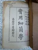 《实用细菌学》国难后第一版( 一册全 )   馆藏书1932年初版