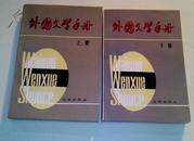 外国文学手册(两册全,特配书盒)