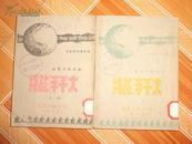 民国大公报小丛书 太平洋战线 上下两卷合卖 土纸本 请一定看清描述。