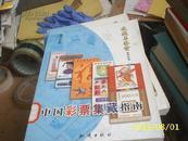 中国彩票集藏指南(馆藏本)
