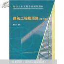 高校土木工程专业规划教材:建筑工程概预算(第2版)