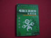 《电脑工具软件实用手册》458页