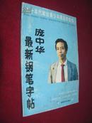 庞中华最新钢笔字帖:九十年代献给青少年朋友的佳作