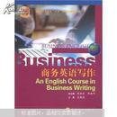 商务英语系列教材:商务英语写作