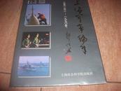 上海军事编年(公元一三二--一九九0)精装16开