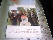 西哈努克亲王视察柬埔寨解放区专辑 中国画报1973.6 别册附录 日文版