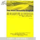 最美丽的英文:你也可以不平凡