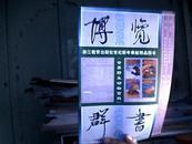 博览群书2001年第3期