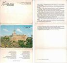 前苏联/俄罗斯建筑、风光无邮资明信片18枚片1989年出版(一)