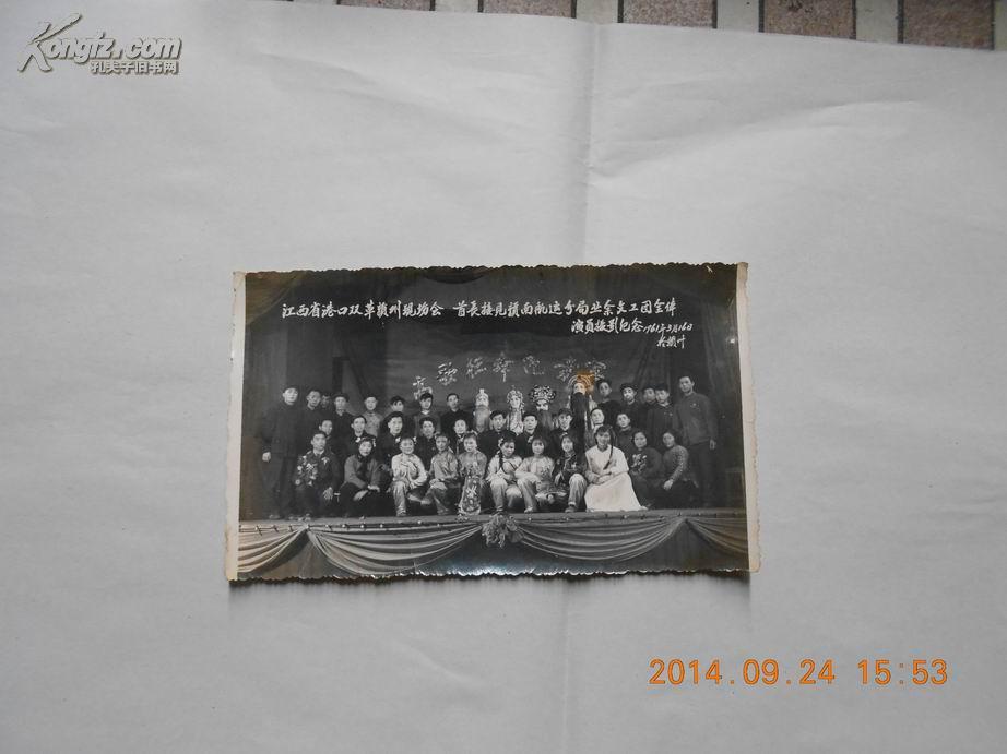 26199《江西省港口双革赣州现场会首长接见赣南航运分局业余文工团全体演员摄影纪念》文革照片
