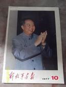 解放军画报(9)