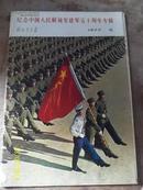 纪念人民解放军建军五十周年专辑(8)
