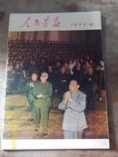 解放军画报(10)