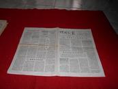 老报纸 促联战报1967年10月23日 第三期8开4版
