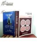 日本企业介绍(孔网孤本)-稀见中文版原装图书