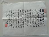 欧阳子美:书法:毛泽东诗词《独立寒秋》(带原作邮寄信封及简介)(参展作品)(欧阳子美,男,1937年出生,湖南省衡东县人,1982年后从事职业技术教育教学工作。1997年退休后,参加市老年大学书画班学习书法,作品多次参展并获奖。入编出版十几种书画集,并授予多种荣誉称号,分别被几家书画院聘为一级书法师,理事,院士和荣誉主编等。)