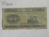 伍分纸币   叁罗马冠号译成阿拉伯数字为313
