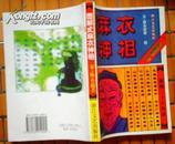 图解式麻衣神相(附图)1996年1版1999年4印