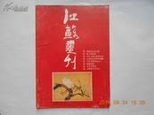 26625《江苏画刊》(1987.2)