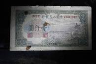 珍稀钱币:中国人民银行四九年印﹙壹千元﹚人民币第一版  钱塘江大桥