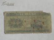 伍分纸币   叁罗马冠号译成阿拉伯数字为116