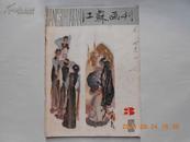 26626《江苏画刊》(1982.3)