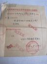 60年代 北京机械学院文化革命委员会介绍信  尺寸为19*18cm