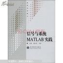 信号与系统MATLAB实践