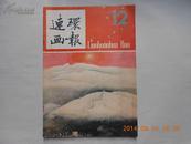 26629《连环画报》(1983.12)