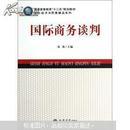 """普通高等教育""""十二五""""规划教材·国际经济与贸易精品系列:国际商务谈判"""