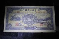 珍稀钱币:中国人民银行四九年印﹙两百元﹚人民币第一版  颐和园