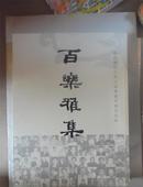百乐雅集:韩天衡师生第五届书画印展作品集