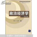 新编高等院校经济管理类规划教材·基础课系列:政治经济学(第2版)