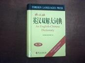 英汉双解大词典