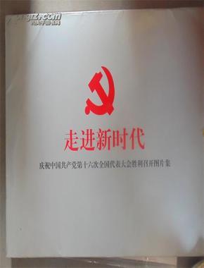 走进新时代----庆祝中国共产党第十六次全国代表大会胜利召开图片集