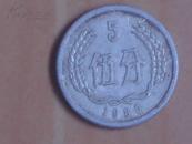 伍分硬币   1985年