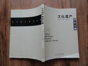 正版书 文化遗产研究文集 (楚文化专辑)  大16开一版一印本