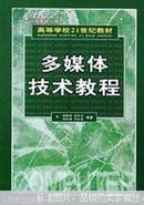 【浓诚二手】多媒体技术教程 胡晓峰 吴玲达 老松杨 司光亚 97871
