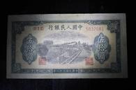 珍稀钱币:中国人民银行四九年印﹙伍拾元﹚人民币第一版  铁路