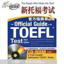 新托福考试官方指南(第3版)
